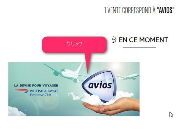 Avios購入