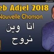 Cheb Adjel 2018 🔥 Ana Win Nrouh 🔥🔥 عودة القوية 🔥🔥♚ By Rai DZ 2018 🔥.