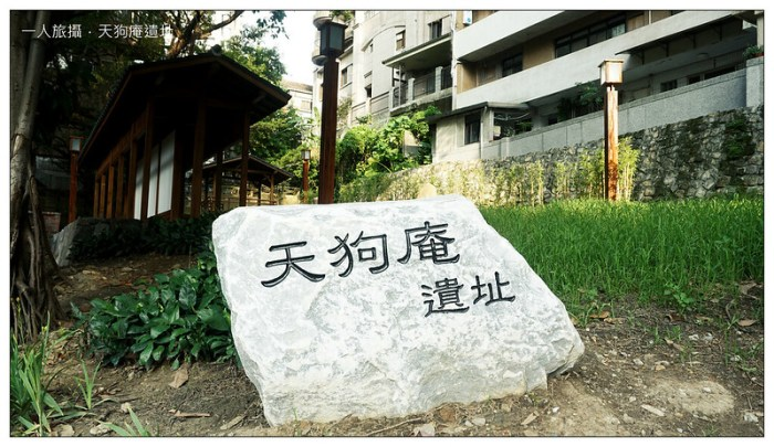 天狗庵遺址 03
