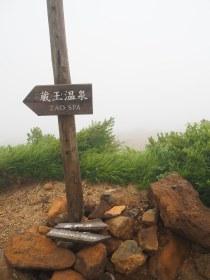 Mt Zao