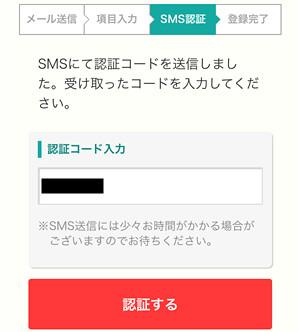 170927 モッピー新規会員登録手順3