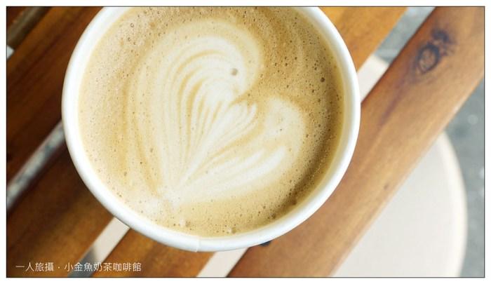 小金魚奶茶咖啡館 04