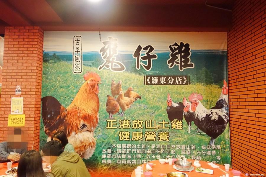 古早風味招牌甕窯雞,和菜餐廳,基隆甕仔雞,宜蘭美食,甕窯雞 @VIVIYU小世界