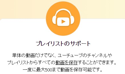 YouTube ダウンロード方法16