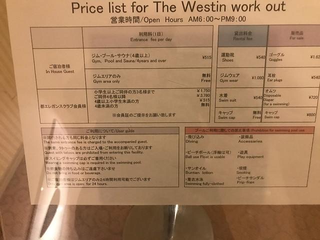 Fitness - Westin Miyako Kyoto