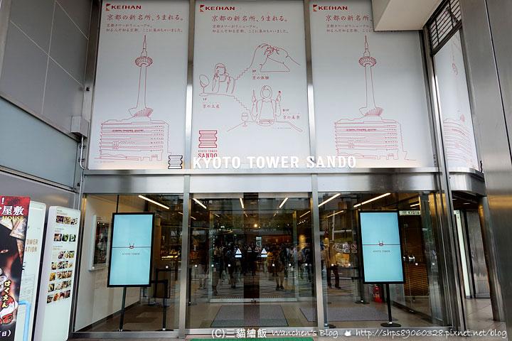 kyoto tower sando