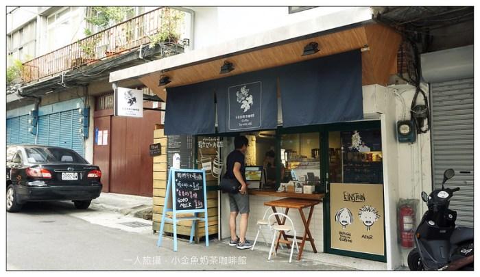 小金魚奶茶咖啡館 01