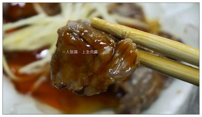 上全肉羹 09