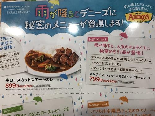 デニーズ北山田店