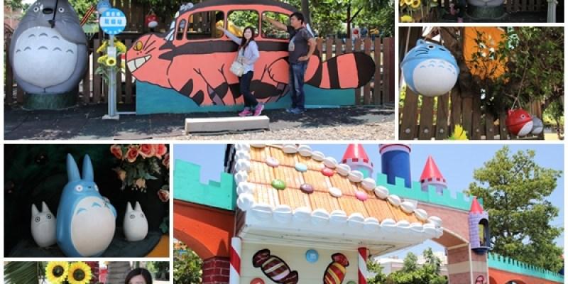 【桃園觀音景點】和美幼稚園~龍貓和豆豆龍陪你一起搭巴士 糖果屋城堡 彩繪浮球好吸睛