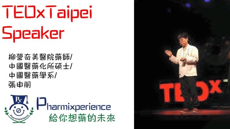 TEDxTaipei Speaker張申朋