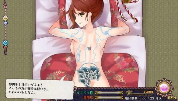 도쿄 문신 소녀들