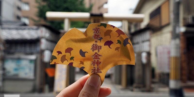 京都景點 御金神社  遠赴京都洗錢?日媒認證全日本唯一的拜金神社~有拜有保庇的Power UP景點