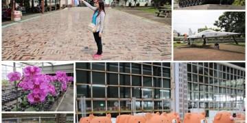 【嘉義水上景點】台糖南靖糖廠休閒廣場~懷舊冰品好便宜,坐火車看飛機,遊樂設施遛孩子去