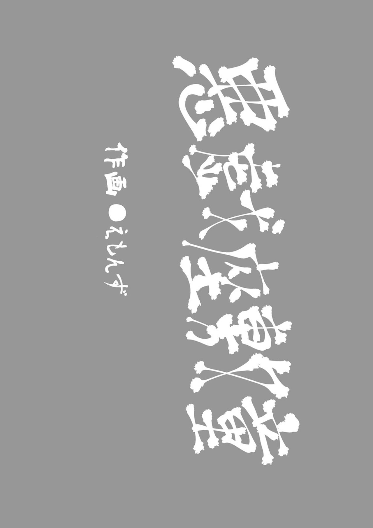 Hình ảnh  in Eromanga Nihon Mukashibanashi