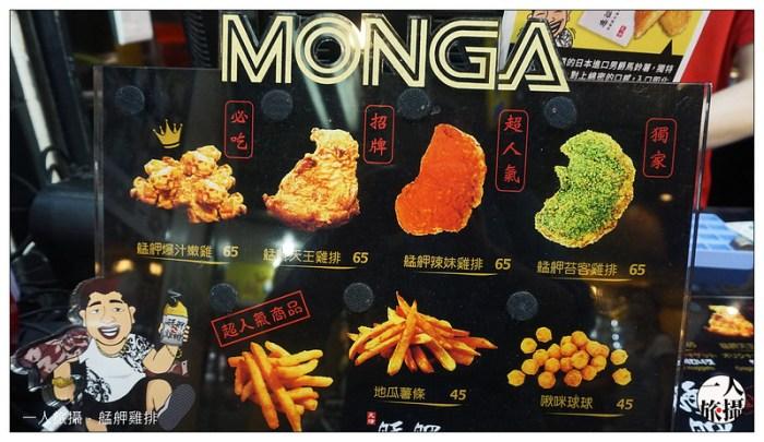 Monga 02
