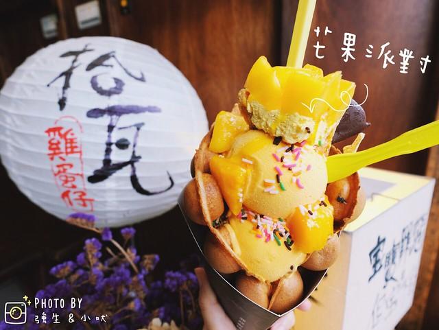 SWAG拾瓦-台中美食小吃 (1)