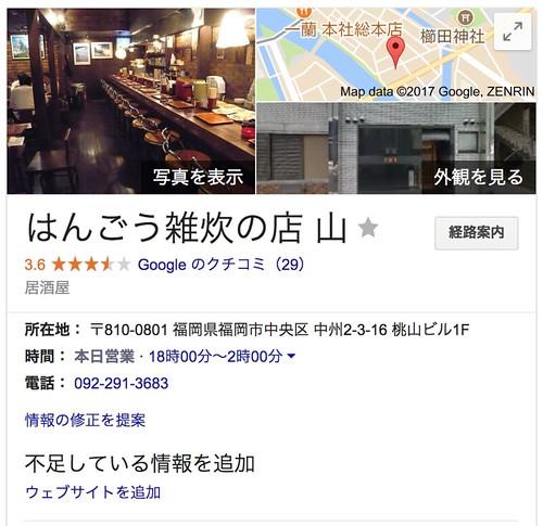 Googleマップの移転2