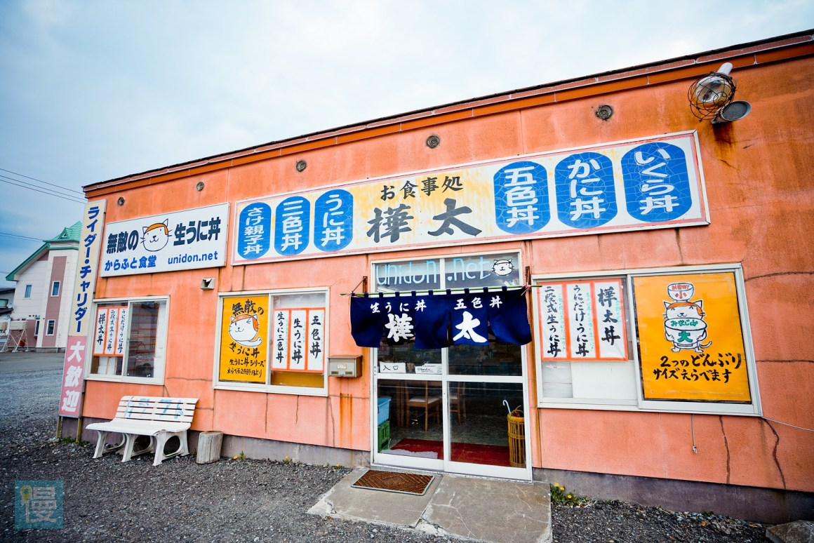 樺太食堂-311