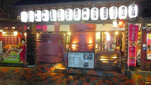 Kagoshima restaurant village