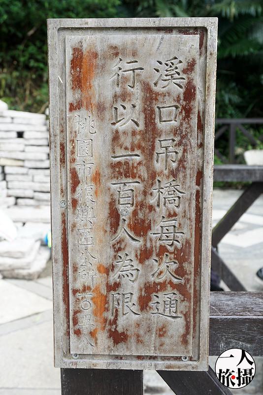 新溪口吊橋 09