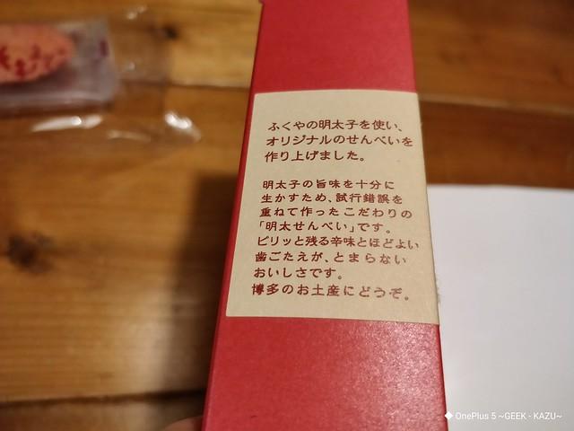 ふくやの明太子せんべい (5)