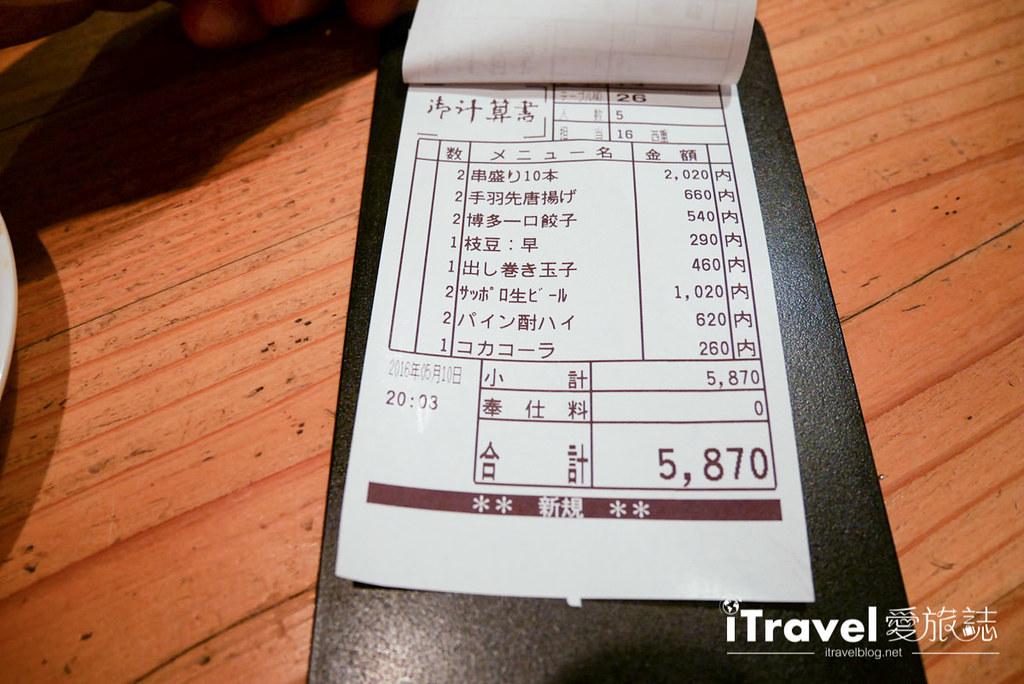 福冈美食餐厅 よかたい総本店 (27)