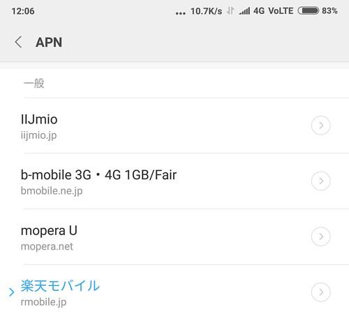 Xiaomi Mi Mix 2楽天モバイルSIMを設定する方法 (5)