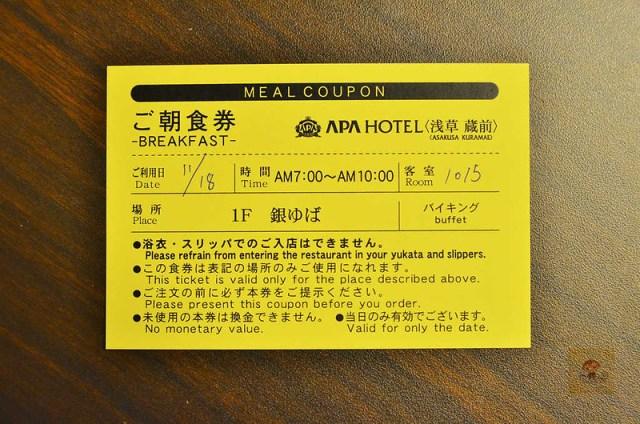 APA飯店淺草藏前15