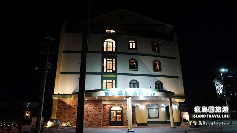 01 宮古島溫泉飯店