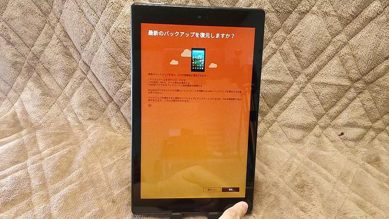 Amazon Fire HD 10 2017 開封レビュー (47)