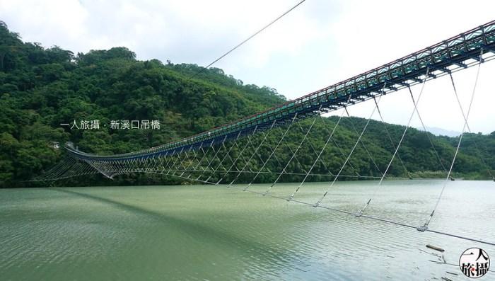 新溪口吊橋 14