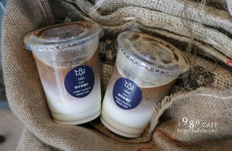台南美食咖啡 平價也能有一杯好咖啡,咖啡飲品專賣店。『1980 CAFE』|莊園級咖啡豆|MAZZER|FAEMA|