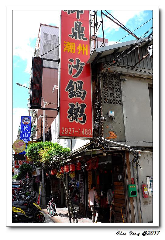 新北市-永和區-御鼎潮州沙鍋粥 - 海爸的隨興紀錄 - udn部落格