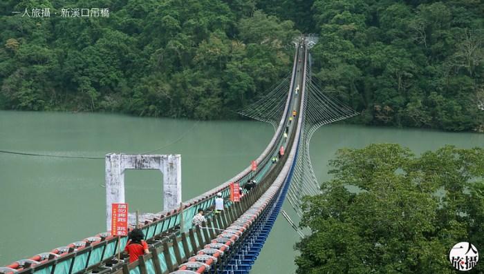 新溪口吊橋 08