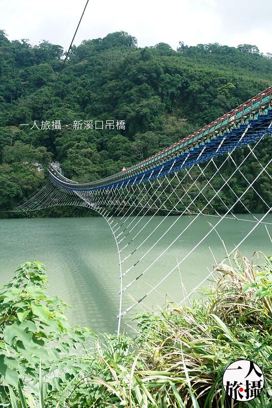 新溪口吊橋 15