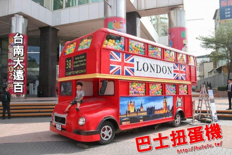 台南景點 超狂!巴士扭蛋機來啦~~!!這次兩個銅板帶你去倫敦!!「雙層英倫風巴士扭蛋機」台南後火車站|遠東百貨||