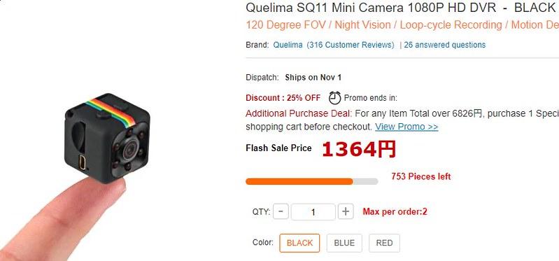SQ11 現在価格