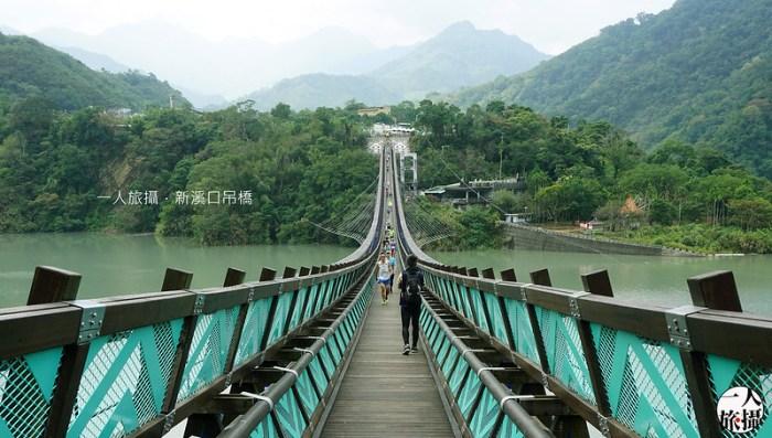 新溪口吊橋 04