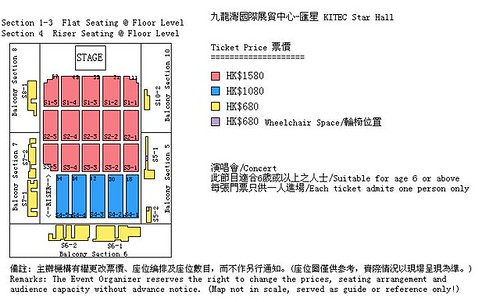 2017 NU'EST W SPECIAL CONCERT in HONG KONG - Seating Plan
