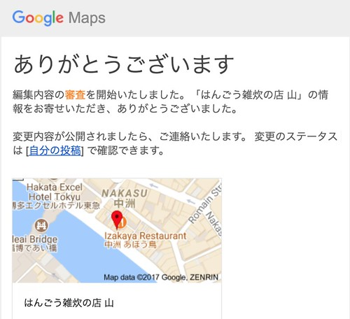 Googleマップの移転10