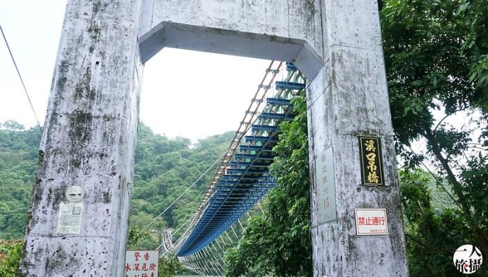 新溪口吊橋 12