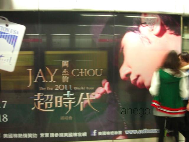 ジェイにジャックされる地下鉄