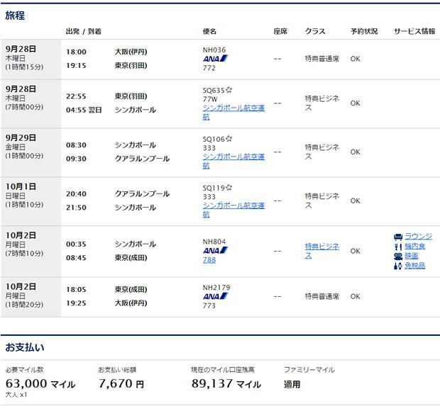 171022 シンガポール経由マレーシアビジネスクラス特典航空券