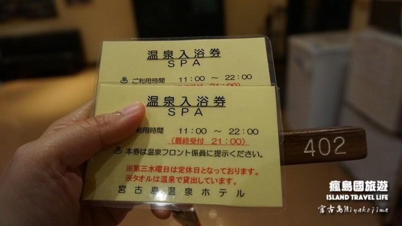 04 宮古島溫泉飯店