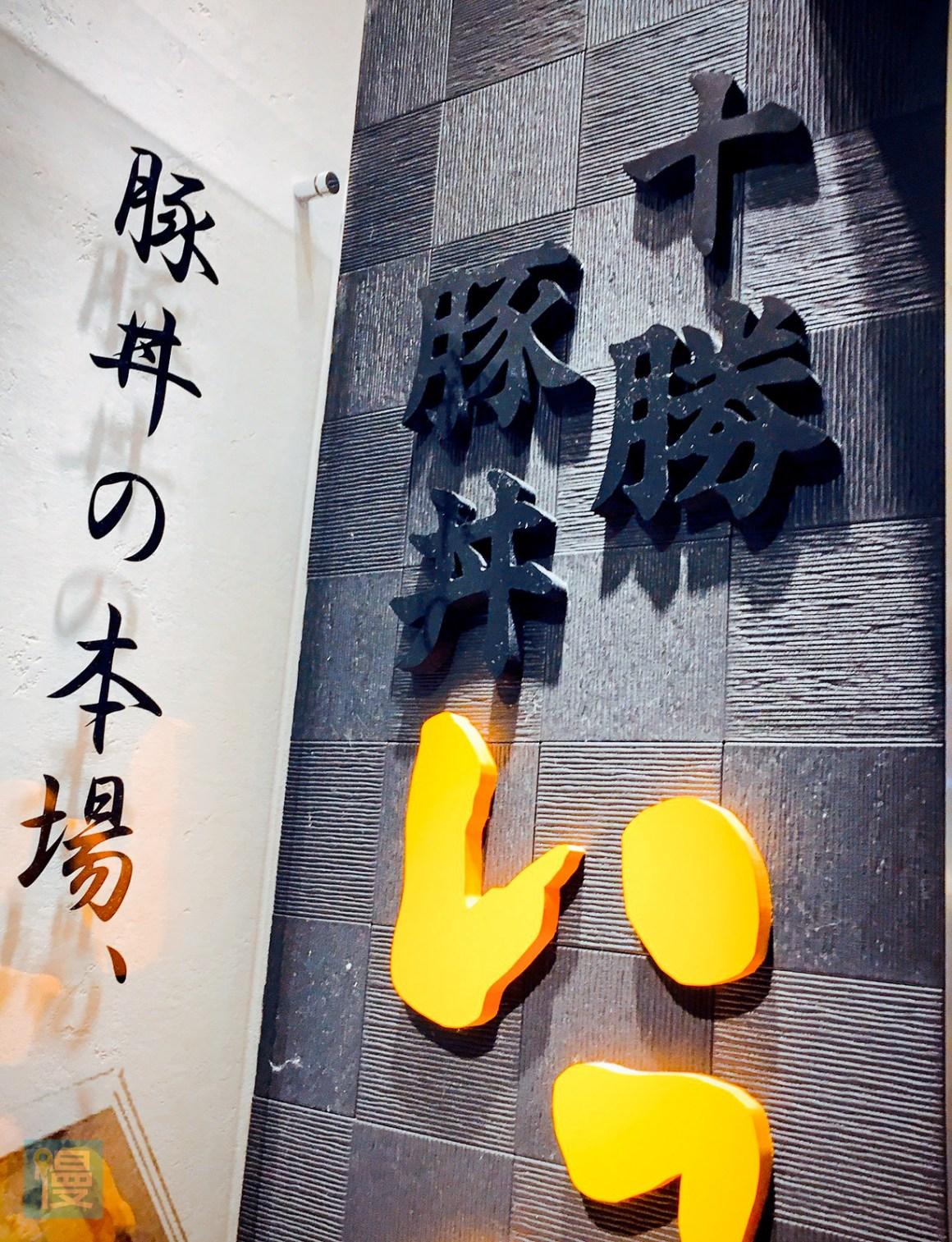 札幌美食推介-56