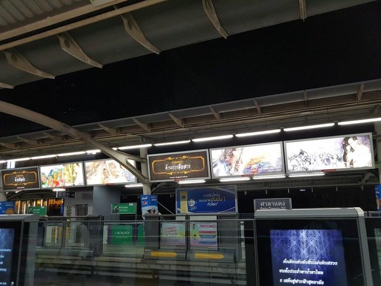 King Rama IX - ในหลวงของเรา - สถานีศาลาแดง6
