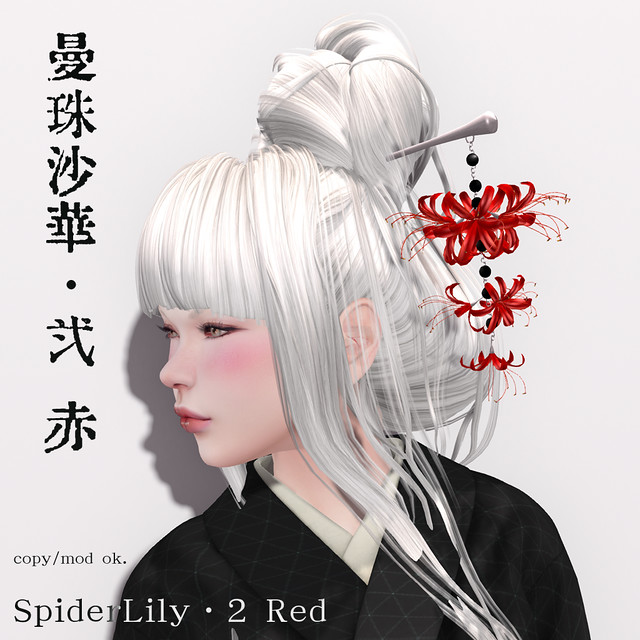 *NAMINOKE*SpiderLily