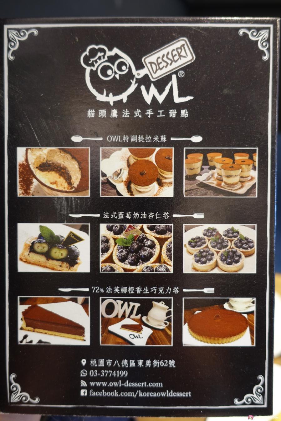 八德區美食,咖啡,奶茶,手工甜點,法式手工甜點,甜點專賣店,茶,貓頭鷹 @VIVIYU小世界