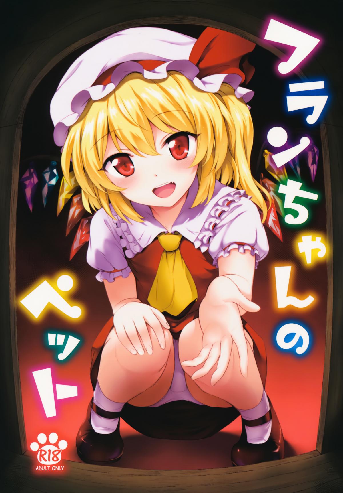 Hình ảnh  in Flan-chan no Pet